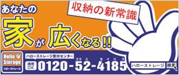 横断幕見本デザイン24
