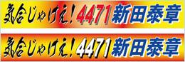 横断幕見本デザイン36