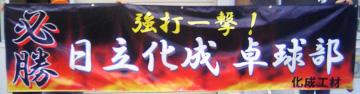 ULTRAS FUKUSHIMA様/横断幕