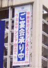 ターポリン製懸垂幕