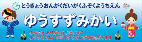 横断幕(清晴美様)/お客様の声01