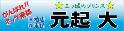 横断幕(小堺様)/お客様の声02