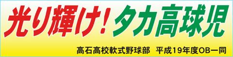 横断幕(田中様)/お客様の声04