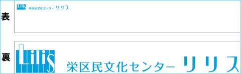 横断幕(栄区民文化センター様)/お客様の声03