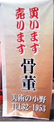 小野様/懸垂幕(垂れ幕)施工例7
