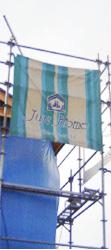 ジュンホーム様/ターポリン製懸垂幕(垂れ幕)施工例5