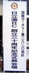 日立港ロータリークラブ様/懸垂幕(垂れ幕)施工例4