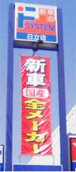 Fシステム日立店様/ターポリン製懸垂幕(垂れ幕)施工例3