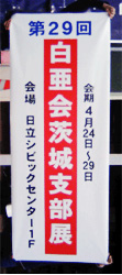 白亜会様/懸垂幕(垂れ幕)施工例2