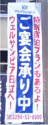 ウェルサンピア日立様/ターポリン製懸垂幕(垂れ幕)施工例1