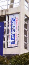 懸垂幕(垂れ幕)現地施工例