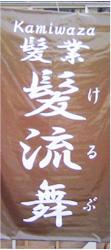 髪業髪流舞様/懸垂幕(垂れ幕)施工例9