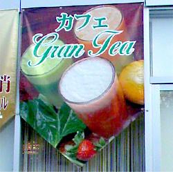 カフェGuan TEA様/懸垂幕(垂れ幕)施工例11