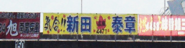 峰山中野球部保護者会様/ターポリン横断幕