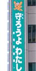 メッシュターポリン製横断幕
